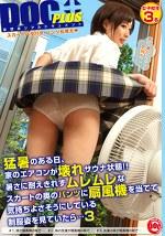 猛暑のある日、家のエアコンが壊れサウナ状態!!暑さに耐えきれずムレムレなスカートの奥のパンツに扇風機を当てて気持ちよさそうにしている制服姿を見ていたら・・・ 3