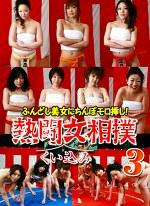 ふんどし美女にちんぽモロ挿し!熱闘くい込み女相撲(3)