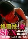 格闘技をやる女はSEXも強いのか!? Round2~総合格闘技ジムに体を張って潜入