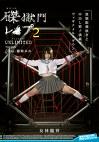 磔獄門 レ◯プ 2 UNLIMITED(アンリミテッド) Target:DM(どエム)JK 篠崎みお