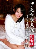 ザ・処女喪失(70)完全版~AV女優なのに処女?ロリ巨乳娘・このは18歳