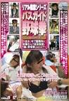 リアル職業シリーズ バスガイド野球拳 vol.1