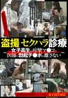 盗撮セクハラ診療 女子高生は痙攣マ●コで医師の勃起チ●ポを離さない