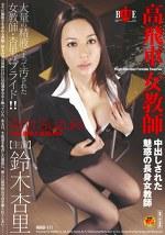 高飛車女教師 中出しされた魅惑の長身女教師 鈴木杏里