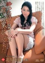 酔った隣の奥さんが僕らの家にやって来た 北川美緒