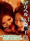 デリヘルNo.1盗○!(22)~栃木で3Pしちゃってゴメンねゴメンね~♪