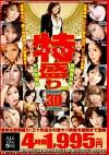 特盛り Vol.03