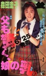 Cカップハイスクール2 父も驚く、娘の乳 森田圭子