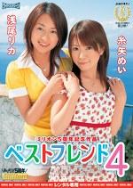 ベストフレンド4 浅尾リカ・糸矢めい