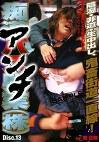 アンチ痴漢バス興業(株) Disc.13