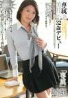 専属妻 美月怜 32歳デビュー