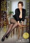 淫語パンストセックスとディープキス Vol.1 青山葵
