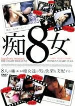 痴8女 2