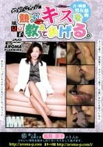 お姉さんが熱~いキスを教えてあげる。 風見京子
