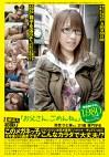 B級素人初撮り 043 「お父さん、ごめんね。」 池埜ひと美さん 21歳 専門学生