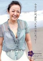 Love Remember 今日だけは若かったあの日に戻って・・・ 千鶴53歳