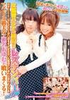 女監督ハルナの横取りレズナンパ! vol.04