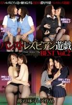 パンストレズビアン遊戯BEST Vol.2