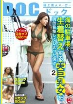 海の駐車場で生着替えする美巨乳女を偶然目撃してしまった僕は・・・ 2