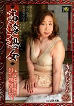 高齢熟女 吉野ひとみ 62歳