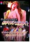 Back to 80's ボディコンSEXナイト ワンレン美女がお立ち台で踊りまくりヤリまくり!