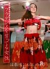 腰の動きがたまらない!フラダンスを習ってる女性は本当にエロいのか!?