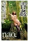 青姦 01 nao.