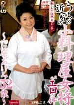 働く五十路熟女 第二章 うちの近所の小料理屋女将がエロい件 ~女将 江原あけみ52歳~