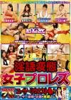 淫語変態女子プロレズ 日本一変態なレズプロレスラーたちによる淫語だらけのイカセ合いプロレスショー