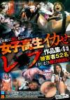 女子高生イカせレ○プ作品集 4時間 被害者52名