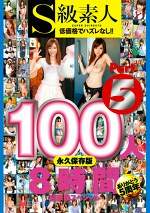 S級素人100人 8時間 超豪華スペシャル part5