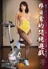 非日常的悶絶遊戯 お隣のご主人にフィットネスマシンの使い方を教わる奥様、美緒の場合