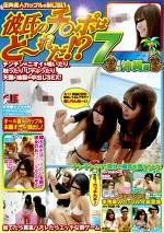 街角素人カップルの恥じらい 彼氏のチ○ポはど~れだ!? 7 in沖縄編 チンチンのニオイを嗅いだり、触ったり、しゃぶったり。天国と地獄の中出しSEX!