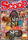 SCOOP 勃起見せつけ BEST 50人240分SP!! 2