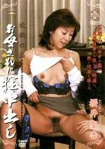 近親相姦 お母さんに膣中出し 櫻井聖香