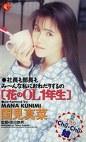 Chu Chu 娘 2 花のOL1年生 国見真菜