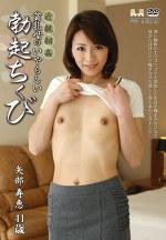 近親相姦 貧乳母のいやらしい勃起ちくび 矢部寿恵 四十一歳