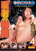 潮吹きバラエティー 噴射の神様Vol.4