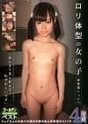 ロリ体型の女の子 加賀美シュナ ゴールデンベスト 4時間