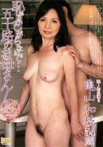 熟年AVデビュードキュメント 恥ずかしがらないで・・・五十路のお母さん! 亀山和枝54歳
