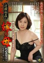 近親相姦 嫁の母 内田典子 58歳