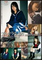 ブルセラ生撮り collection #05