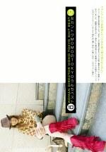 女カントクMOMOのTOKYOうんちベスト10