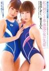 誰にも言えない禁断のレズ恋愛 私の初めては水泳部の女の先輩vol.2 長谷川しずく 愛音まひろ