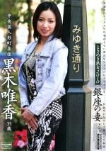 ときめき熟女2010 銀座の妻 黒木唯香35歳