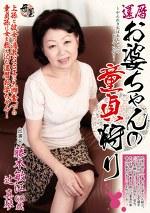 還暦お婆ちゃんの童貞狩り 藤本敏江