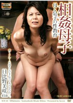 相姦母子 母と息子の性教育 日比野美咲45歳