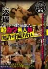 ラブホ盗撮 渋谷ナンパ師が厳選した、超カワ素人娘無許可流出6人