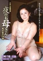 中出し近親相姦 夜のお母さん 我が家の24時 岩崎千鶴