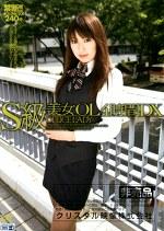 S級美女OL4時間DX